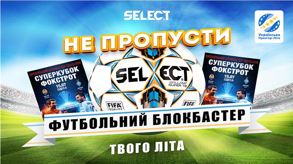Select Sport починає новий конкурс, присвячений матчу за Суперкубок України