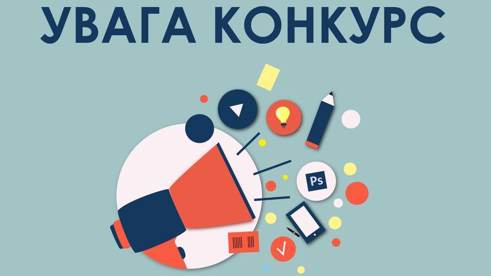 Новий конкурс від Select Sport Ukraine